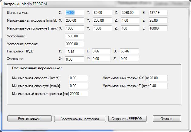 Настройки Marlin EEPROM 2015-02-14 13.09.35