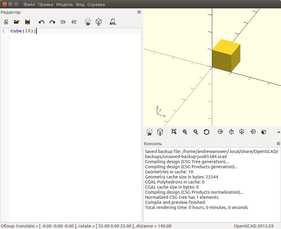 OpenSCAD для 3D печати. Простой куб
