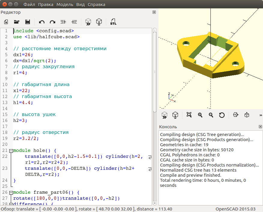 OpenSCAD для 3D печати. Функционал впечатлят
