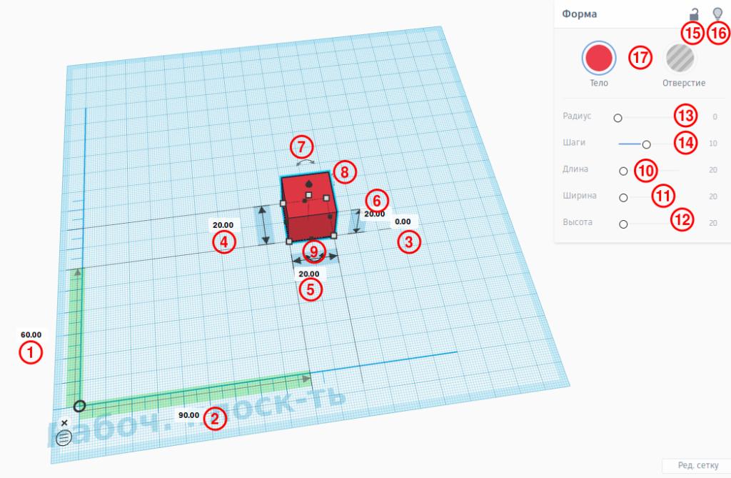 Моделирование в TinkerCad. Создание простой детали