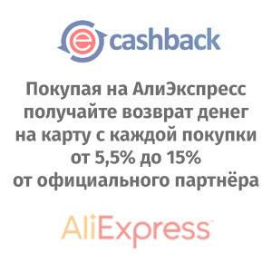 Покупая на АлиЭкспресс получайте возврат денег на карту с каждой покупки от 5,5% до 15% от официального партнёра