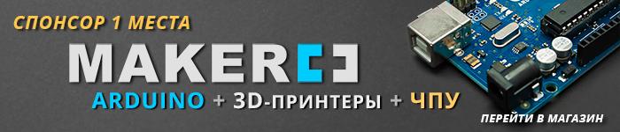 MakerPlus - спонсор конкурса ТриДэшника