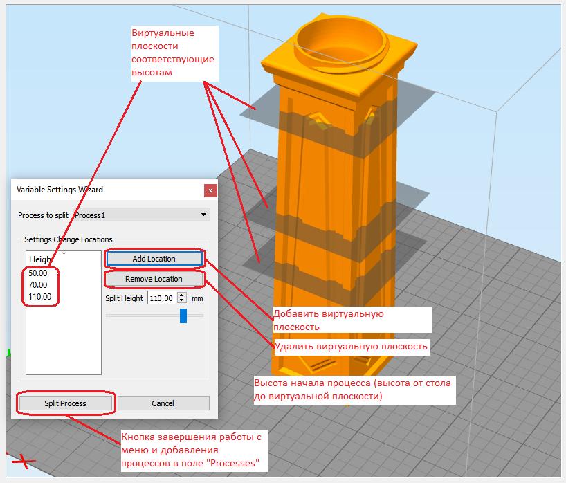 Simplify3D. Часть 5. Изменения версии 4.0.0