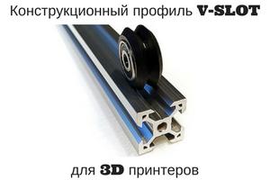 Продажа алюминиевого конструкционного профиля собственного производства и фурнитуры к нему, запчасти для ЧПУ станков, 3d принтеров и продукция HIWIN (официальные дистрибьюторы)