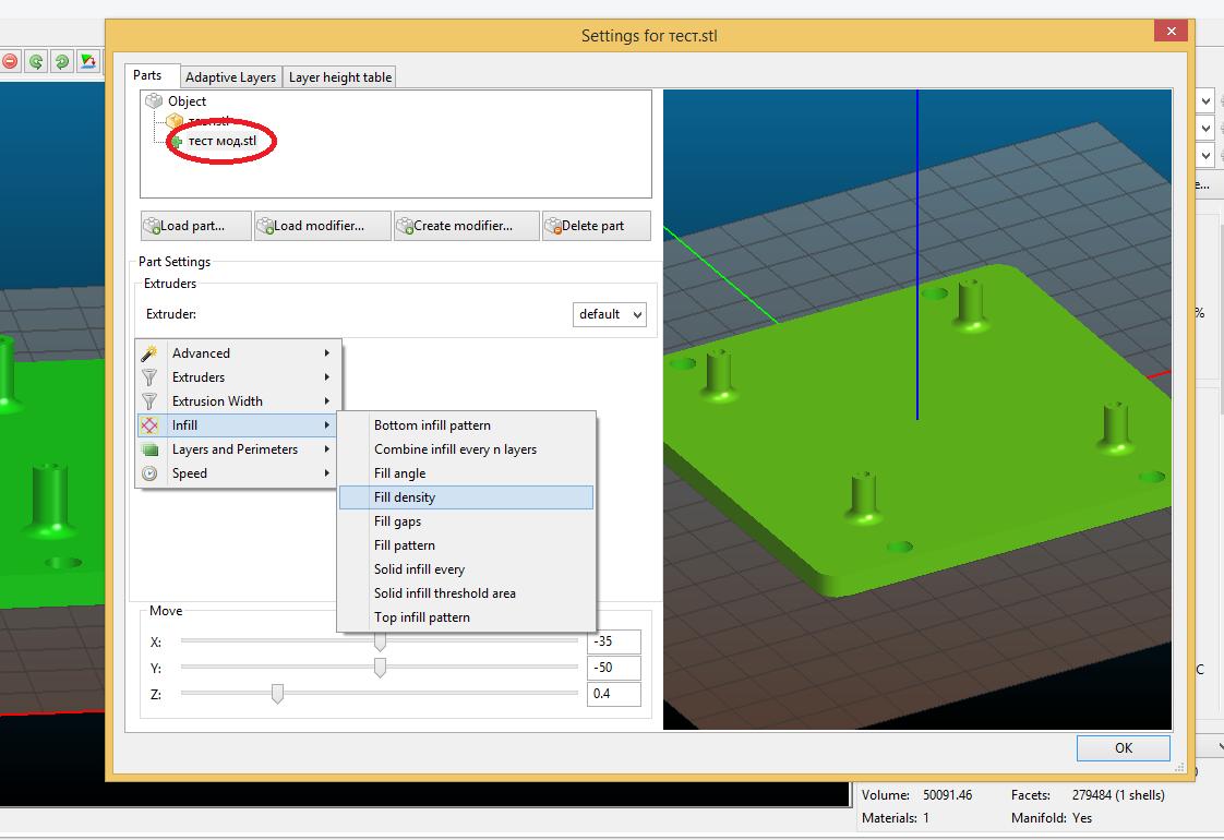 Slic3r. Усиление модели или работа с модификаторами.